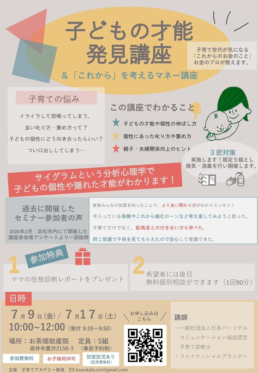 子どもの最高発見講座2021/7.jpg